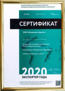 Экспортер_Года_2020_Сертификат